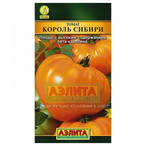 """Отзыв: желтый томат сорта """"Король Сибири"""" от фирмы Аэлита."""