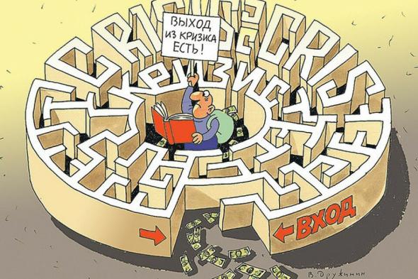 Что делать при финансовом кризисе