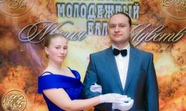 Любовь и Александр Бородины, Бал в Рязани 2014год