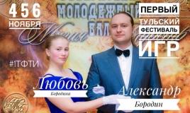 Первый Тульский Фестиваль Трансформационных Игр. Ведущие:  Любовь и Александр Бородины
