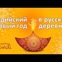 Embedded thumbnail for Дивали в русской деревне
