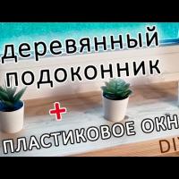 Embedded thumbnail for Установка деревянного подоконника для пластикового окна