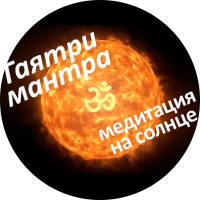 Embedded thumbnail for Гаятри мантра солнцу
