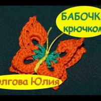 Embedded thumbnail for Вязание крючком БАБОЧКА