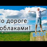 Embedded thumbnail for Влог: Гуляем и фотографируемся в полях.