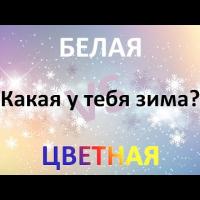 Embedded thumbnail for Краски зимы