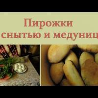 Embedded thumbnail for Пирожки со снытью и медуницей
