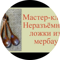 Embedded thumbnail for Мастер-класс: неразъёмные ложки из мербау